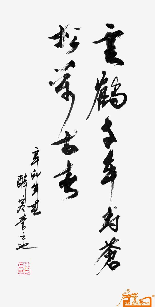 作品2-陈岳-淘宝-名人字画-中国书画交易中心,中国,中图片